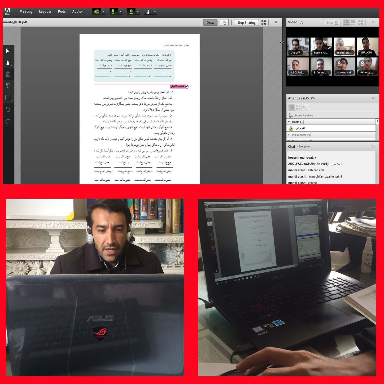کلاس درس آنلاین